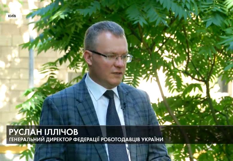 Руслан Іллічов. Трудові ресурси